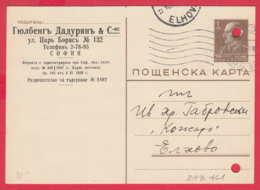 248461 / Armenian Armenia COMPANY - 1940 GULBENG DADURYAN & SIE. ,  SOFIA - ELHOVO , Stationery Bulgaria Bulgarie - 1909-45 Koninkrijk