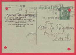 248465 / Armenian Armenia COMPANY - 1936 MALHASIAN BROTHERS , SOFIA - ELHOVO , Stationery Bulgaria Bulgarie - 1909-45 Koninkrijk