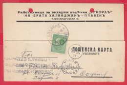 "248468 / Armenian Armenia COMPANY - 1942 HELVADIAN BROTHERS "" REKORD ""  , PLEVEN - SOFIA , Bulgaria Bulgarie - 1909-45 Koninkrijk"