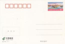 CHINA 2017 PP274 Chongqing Scenery  Pre-stamped Post Card - Ponti