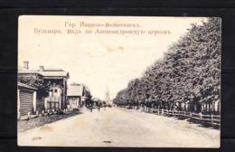POSTCARD-RUSSIA-IVANOVO-SEE-SCAN - Russia