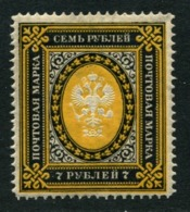 Russia 1889  Mi 56 Y  MNH OG  Wz.4 - 1857-1916 Empire