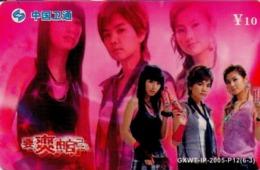 CHINA. COCA COLA - MUSICA - S.H.E. GXWT-IP-2005-P12(6-3). (729) - Music