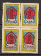 Mongolia - 1959 - N°Yv. 149B - Langue Mongole 40m - Bloc De 4 - Neuf Luxe ** / MNH / Postfrisch - Mongolei