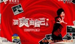 CHINA. COCA COLA. GIRL. 2004-XJ-AKS-08(10-1). (738) - China