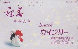 Télécarte Japon / 110-449 - ANIMAL - Oiseau COQ- ROOSTER Bird Japan Phonecard - HAHN - MD 1072 - Japon