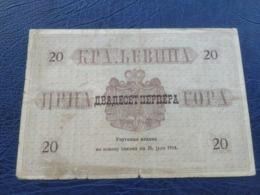Montenegro Yugoslavia 20 Perpera 1914. - Jugoslawien