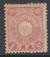 Japan Post Office In China 1990 1s Brown,mint Hinged - 1989-... Emperor Akihito (Heisei Era)
