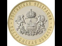 Russia, Kostroma-Region, 2019 10 Rbl Rubels Rubles Bi-metallic Uncirculated - Russland