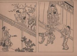 Art Asiatique/ Le Japon Artistique /Siegfried BING/ Gravure/ Charles GILLOT/Marpon & Flammarion/Paris/1888-1891   JAP35 - Estampes & Gravures