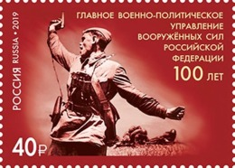 Russia, 2019, Military-political Work In The Armed Forces, Sheet - Ungebraucht