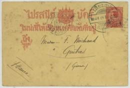 Siam . Entier 1906 Siem Reap Pour Guîtres (Gironde) Par Phnom-Pehn . Timbre D'affranchissement Complémentaire Décollé . - Siam