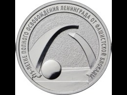 Russia 25 Rub.  2019 75 Years Liberation Of Leningrad  UNCºº - Russland