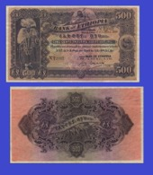 Ethiopia 500 Thalers 1932 - Etiopia