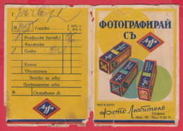248538 / Advertising - Ancienne Pochette De Photographie AGFA LUPEX BROVIRA  , ISOCHROM FILM , SOFIA Bulgaria Bulgarie - Supplies And Equipment