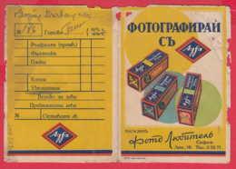 248539 / Advertising - Ancienne Pochette De Photographie AGFA LUPEX BROVIRA  , ISOCHROM FILM , SOFIA Bulgaria Bulgarie - Supplies And Equipment
