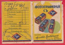 248540 / Advertising - Ancienne Pochette De Photographie AGFA LUPEX BROVIRA  , ISOCHROM FILM , SOFIA Bulgaria Bulgarie - Supplies And Equipment