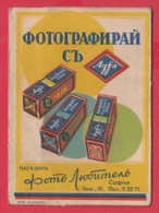 248542 / Advertising - Ancienne Pochette De Photographie AGFA LUPEX BROVIRA  , ISOCHROM FILM , SOFIA Bulgaria Bulgarie - Supplies And Equipment