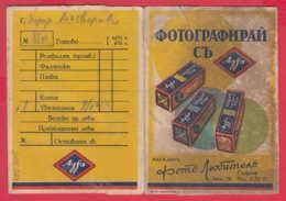 248543 / Advertising - Ancienne Pochette De Photographie AGFA LUPEX BROVIRA  , ISOCHROM FILM , SOFIA Bulgaria Bulgarie - Supplies And Equipment