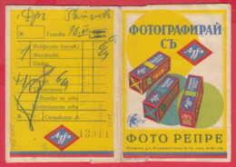 248544 / Advertising - Ancienne Pochette De Photographie AGFA LUPEX BROVIRA  , ISOCHROM FILM , SOFIA REPRE Bulgaria - Supplies And Equipment