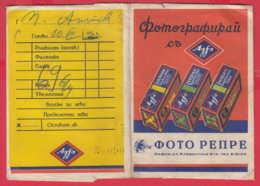248547 / Advertising - Ancienne Pochette De Photographie AGFA LUPEX BROVIRA  , ISOCHROM FILM , SOFIA REPRE Bulgaria - Supplies And Equipment