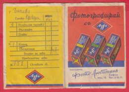 248550 / Advertising - Ancienne Pochette De Photographie AGFA LUPEX BROVIRA  , ISOCHROM FILM , SOFIA Bulgaria Bulgarie - Supplies And Equipment