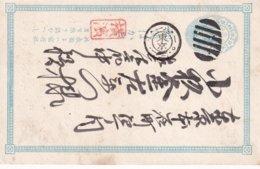JAPON    ENTIER POSTAL/GANZSACHE/POSTAL STATIONERY  CARTE - Interi Postali
