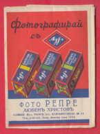 248554 / Advertising - Ancienne Pochette De Photographie AGFA ISOCHROM , SOFIA LUBEN HRISTOV,  Bulgaria Bulgarie - Supplies And Equipment
