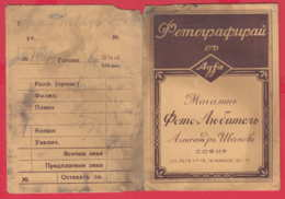 248559 / Advertising - Ancienne Pochette De Photographie AGFA , SOFIA - ALEXANDER IVANOV , Bulgaria Bulgarie - Supplies And Equipment
