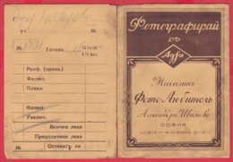 248566 / Advertising - Ancienne Pochette De Photographie AGFA , SOFIA - ALEXANDER IVANOV , Bulgaria Bulgarie - Supplies And Equipment