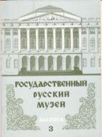 Russian Museum Painting Vol.3 Soviet Postcards Set 12 Pcs + Cover USSR 1979 - Ansichtskarten
