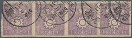 China - Volksrepublik - Provinzen: North China, Shanxi-Chahar-Hebei Border Region, 1938, 1st Print F - 1949 - ... République Populaire