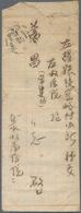 China - Volksrepublik - Provinzen: North China, Shanxi-Hebei-Shandong-Henan Border Region, 1947, 2nd - 1949 - ... République Populaire