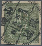 China - Volksrepublik - Provinzen: North China, Shanxi-Suiyuan Border Region, 1946, Shanxi-Suiyuan S - 1949 - ... République Populaire
