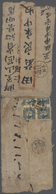 China - Volksrepublik - Provinzen: North China, North China People's Post, 1949, Stamps Overprinted - 1949 - ... République Populaire