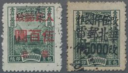China - Volksrepublik - Provinzen: North China, North China Region, 1949, Parcel Post Stamps Overpri - 1949 - ... République Populaire
