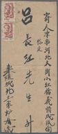 China - Volksrepublik - Provinzen: East China, Shandong Area, 1946, 1st Print Mao Zedong Issue Of Sh - 1949 - ... République Populaire