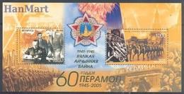 Belarus 2005 Mi Bl 45 MNH ( ZE4 BYLbl45 ) - Belarus