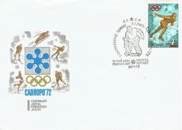UdSSR / USSR - Sonderstempel / Special Cancellation (T378) - Eishockey