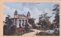BULGARIE - SOFIA  SOPHIA - JARDIN - Bulgarie