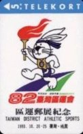 KTAS : KP38 5Kr, TAIWAN District Athletics Olympic 1093 MINT (Printed:6500) - Denemarken