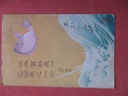 Japan Fish       > Ref 3623 - To Identify