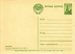 URSS - 1956 - Entier Postal Illustré - Statue équestre - Bogatyr - 1923-1991 USSR