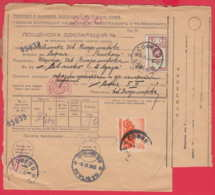 248696 / POST DECLARATION OF WHEELS - 1943 Revenue Fiscaux Steuermarken , Paketmarken Motorbikes Moto Bulgaria - Other