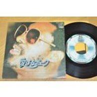 Stevie Wonder 45t Vinyle Sir Duke Japon - Soul - R&B