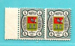 RUSSIA PAIR ZEMSTVO NICOLSK 4 KOPEKS Vologda Gov MNH 268 - 1857-1916 Empire