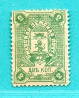 RUSSIA ZEMSTVO RZHEV 2 KOPEKS MNH 837 - 1857-1916 Empire