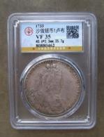 Russian 1733 Anna Ivanovna Heavy Silver Coin - Russland