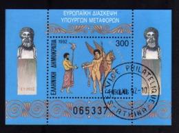 GREECE GRECIA HELLAS 1992 CONFERENCE EUROPEAN TRAFFIC MINISTERS BLOCK SHEET BLOCCO FOGLIETTO FIRST DAY CANCEL FDC - Blocchi & Foglietti