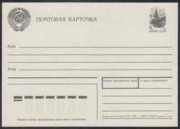RUSSIA 1990 ENTIER POSTCARD 105870 Mint 4 Kop STANDARD 1988 KREMLIN Red Square Mausoleum CARTE POSTALE POST USSR - 1980-91